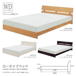 お部屋が広く見えるロータイプ。木目が美しいオークを使用したおしゃれなシンプルでモダンなベッド。ナチュ...