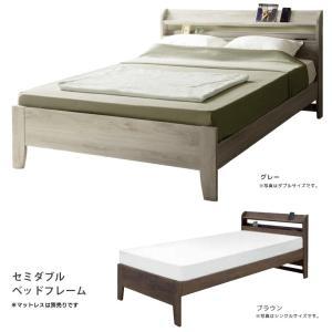 ベッドフレーム ベッド セミダブルベッド セミダブル 3段階高さ調節  脚付き 宮棚付 2口コンセン...