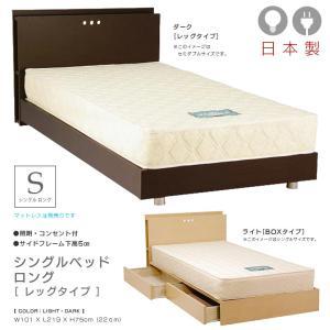 ベッドフレーム ベッド シングル 長めのベッド ロングサイズ 脚付きベッド 脚付 コンセント付き ラ...