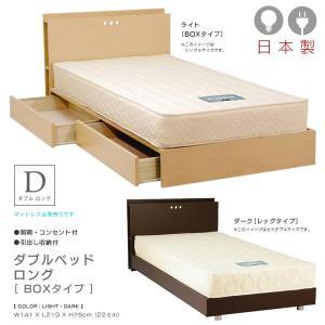 安心品質の日本製。身長の高い人もゆっくり休めるロングサイズ。お部屋が片付く引出し付き収納ベッド。引き...