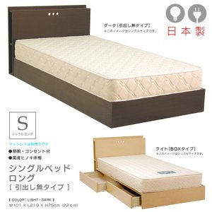 ベッドフレーム ベッド シングル 長めのベッド ロングサイズ コンセント付き ライト付き ちょい棚 ...