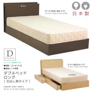 オシャレでモダンな安心の日本製ベッド。身長が高い人もゆったり眠れる長めのサイズ。コンセント付きライト...