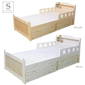 宮付き収納ベッド。キャスター付き引出しは左右どちらのサイドにも設置できる。2口コンセントと照明付。柵...
