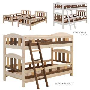 二段ベッド 2段ベッド 日本製 国産 九州産 総ひのき ヒノキ 桧 檜 木製 子供用ベッド 子供ベッド 選べる2タイプ ツートン コンビ おしゃれ|fiveseason