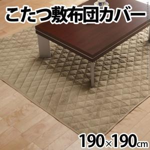 こたつ布団セット こたつ敷布団カバー 正方形 190×190cm Termico テルミコ fiveseason