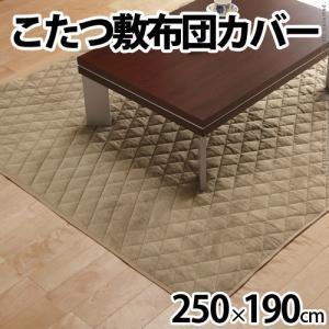こたつ布団セット こたつ敷布団カバー 長方形 250×190cm Termico テルミコ fiveseason
