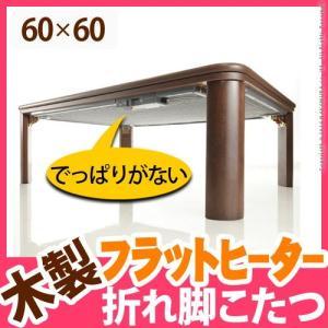 こたつテーブル こたつ 60 格安 正方形 こたつ布団 おしゃれ コタツ 60x60cm フラットヒーター 折れ脚こたつ|fiveseason