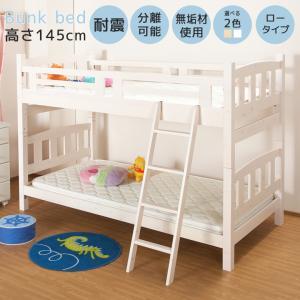 二段ベッド 2段ベッド ロータイプ 子供 コンパクト 安い おしゃれ 分離 分割 キッズ 大人 白 ホワイト ナチュラル シングルベッド おすすめ|fiveseason