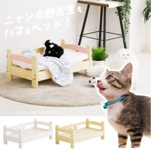 ベッド クッション 猫ベッド 1段 猫家具 ネコ用 ベッド 猫用 ねこ用 ペット用家具 ペット用ベッド 1段ベッド 選べる3色 ピンク ナチュラル ホワイト 白|fiveseason