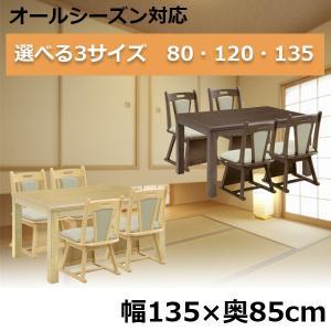 こたつテーブル ダイニングこたつ 高脚こたつ テーブル 135x85x67cm 長方形 ハイタイプ コタツ こたつ単品|fiveseason