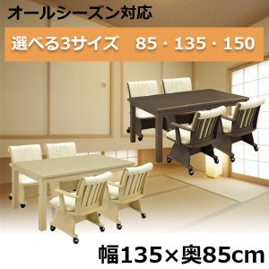 こたつテーブル ダイニングこたつ 高脚こたつ テーブル 135x85x65cm 長方形 ハイタイプ コタツ こたつ単品|fiveseason