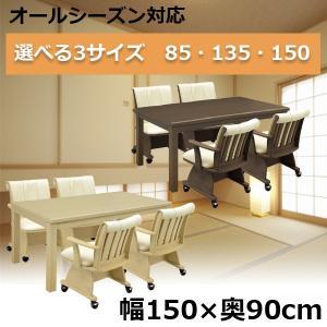 こたつテーブル ダイニングこたつ 高脚こたつ テーブル 150x90x65cm 長方形 ハイタイプ コタツ こたつ単品|fiveseason