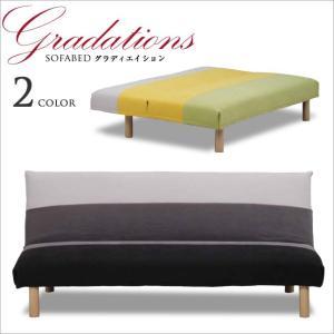 ソファベッド sofabed Gradations グラディエイション ソファーベッド ソファーベット セール|fiveseason