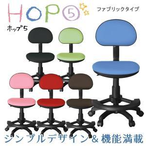 学習チェア ホップ5 ファブリック 学習椅子 学習チェアー イス 回転式チェア 回転式 キッズチェア 送料無料|fiveseason