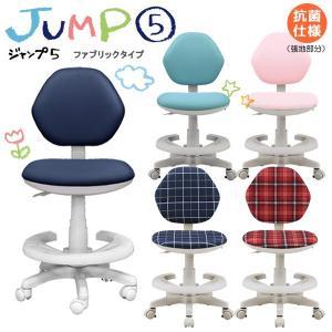 学習チェア ジャンプ5 ファブリック 学習椅子 学習チェアー イス ブルー ライトピンク ネイビー チェックレッド チェックネイビー|fiveseason