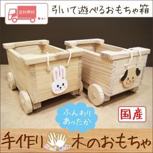 遊具 木のおもちゃ 引いて遊べるおもちゃ箱 木製 おもちゃ箱 おもちゃ入れ おもちゃ ベビートイ