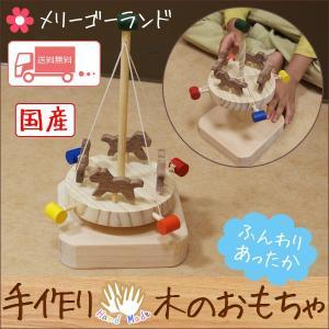 遊具 遊具知育玩具 木のおもちゃ メリーゴーランド 木馬 木製 積み木 おもちゃ 回転木馬 うま ベ...