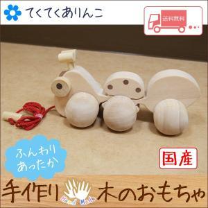 遊具 遊具知育玩具 木のおもちゃ てくてくありんこ 木製 積み木 おもちゃ カタカタ ありんこ ベビ...