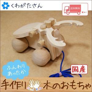 遊具 遊具知育玩具 木のおもちゃ くわがたさん 木製 積み木 おもちゃ カタカタ くわがた クワガタ...