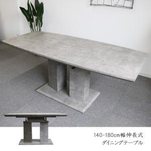 ダイニングテーブル 伸縮 収縮 伸長 テーブルのみ 4人掛け 6人掛け 幅140cm 幅180cm ...