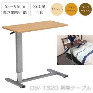 サイドテーブル昇降テーブル 昇降ベッドテーブル 木製 テーブル 食卓 食卓テーブル 360度回転 キャスター付 DW-1320|fiveseason