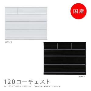 チェスト タンス ロー120cm幅 引出し 4段 白 ホワイト 黒 ブラック リビング収納 防傷汚れ 日本製 国産 おしゃれ 収納 モダン|fiveseason