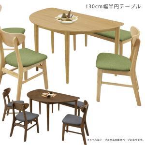 ダイニングテーブル 5人掛け 半円テーブル 130cm半円 テーブルのみ 5人用 テーブル 単品 食卓 ダイニング テーブル ブラウン ナチュラル シンプル モダン|fiveseason
