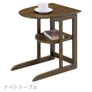 ナイトテーブル サイドテーブル 完成品 おしゃれ 棚付き 棚 幅40cm 高さ50cm モダン 北欧 テーブル ローテーブル 半円 ウォルナット|fiveseason