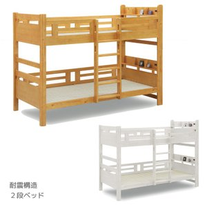 ナチュラル感あふれるパイン材を使用した便利なチョイ宮付き コンセント付きの2段ベッド 上段と下段を耐...