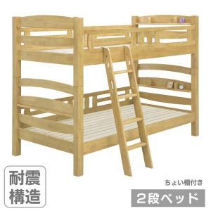 丈夫なラバーウッド材を使用した便利なチョイ宮付きの2段ベッド 上段と下段を金属製の金具で固定する耐震...
