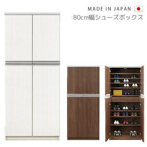 下駄箱 シューズボックス 幅80cm 完成品 ハイタイプ おしゃれ収納 大容量 格安 薄型 玄関 木製 日本製 北欧 引き出し付き 白 茶 開き戸|fiveseason