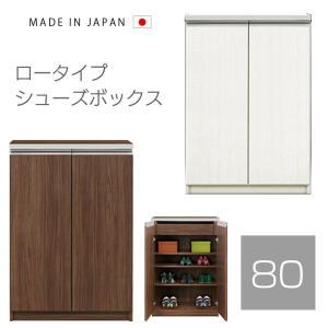 下駄箱 シューズボックス 幅80cm 完成品 ロータイプ おしゃれ収納 大容量 格安 薄型 玄関 木製 日本製 北欧 リビング 開き戸 モダン 白 茶|fiveseason