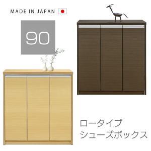 下駄箱 シューズボックス 幅90cm 完成品 ロータイプ おしゃれ収納 大容量 格安 スリム 薄型 玄関 木製 日本製 北欧 ナチュラル 茶 耐震ダボ|fiveseason