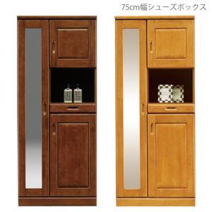下駄箱 シューズボックス スリム ミラー付き 完成品 薄型 幅75cm 玄関収納 開き戸収納 木製収納 日本製 国産 収納 北欧 ブラウン ナチュラル 引き出し付き|fiveseason