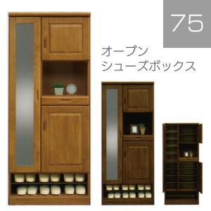 下駄箱 シューズボックス 幅75cm 完成品 ハイタイプ おしゃれ収納 大容量 格安 ミラー付き 玄関 木製 日本製  スリッパ収納 オープン棚|fiveseason