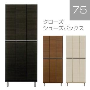 下駄箱 シューズボックス 幅75cm 完成品 ハイタイプ おしゃれ収納 大容量 格安 スリム 薄型 玄関 クローズ 木製 リビング収納 日本製 消臭|fiveseason