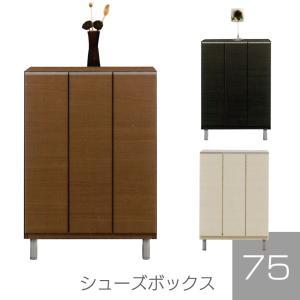 下駄箱 シューズボックス 幅75cm 完成品 ロータイプ おしゃれ収納 大容量 格安 スリム 薄型 玄関 ロータイプ 木製 日本製 消臭 白 茶|fiveseason