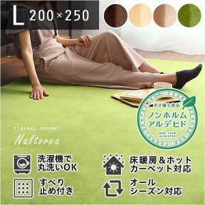 高密度フランネルマイクロファイバー・ラグマットLサイズ(200×250cm)洗えるラグマット|ナルトレア|fiveseason