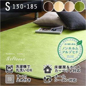 高密度フランネルマイクロファイバー・ラグマットSサイズ(130×185cm)洗えるラグマット|ナルトレア|fiveseason
