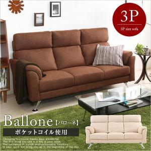 3人掛けハイバックデザインソファ【Ballone-バローネ-】(ハイバック 3人掛け ポケットコイル)|fiveseason