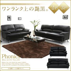 ボリュームソファ2P+3P SET【Phonics-フォニックス-】(ボリューム感 高級感 デザイン 3人掛け 2人掛け)|fiveseason