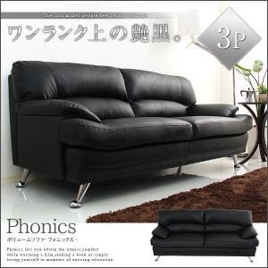 ボリュームソファ3P【Phonics-フォニックス-】(ボリューム感 高級感 デザイン 3人掛け)|fiveseason