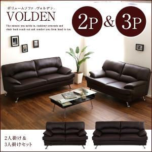 ボリュームソファ2P+3P SET【Volden-ヴォルデン-(ボリューム感 高級感 デザイン 3人掛け 2人掛け)|fiveseason