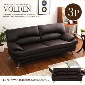 ボリュームソファ3P【Volden-ヴォルデン-】(ボリューム感 高級感 デザイン 3人掛け)|fiveseason