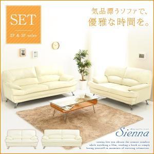 ボリュームソファ2P+3P SET【Sienna-シエナ-】(ボリューム感 高級感 デザイン 3人掛け 2人掛け)|fiveseason