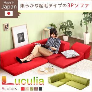 フロアソファ 3人掛け ロータイプ 起毛素材 日本製 (5色)組み替え自由|Luculia-ルクリア-|fiveseason