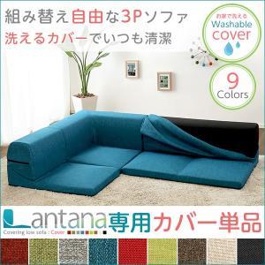 カバーリングコーナーローソファカバー【Lantana-ランタナ-】(カバーリング コーナー ロー ソファーカバー)|fiveseason