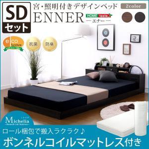 ベッドフレーム 宮 照明付き デザインベッド エナー -ENNER- (セミダブル) (ロール梱包のボンネルコイルマットレス付き)|fiveseason