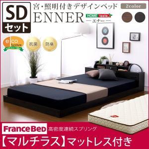 ベッドフレーム 宮 照明付き デザインベッド エナー -ENNER- (セミダブル) (マルチラススーパースプリングマットレス付き)|fiveseason