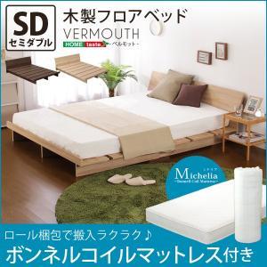 木製フロアベッド ベルモット -VERMOUTH- (セミダブル) (ロール梱包のボンネルコイルマットレス付き)|fiveseason